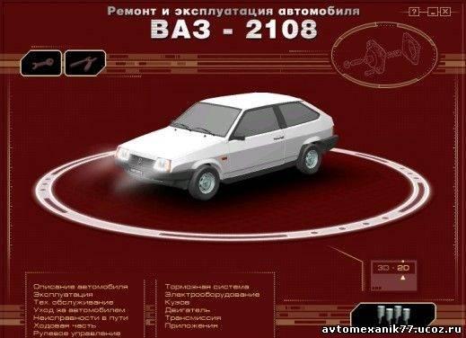 Руководство по эксплуатации, техническому обслуживанию и ремонту легкового автомобиля ВАЗ 1111 Ока.