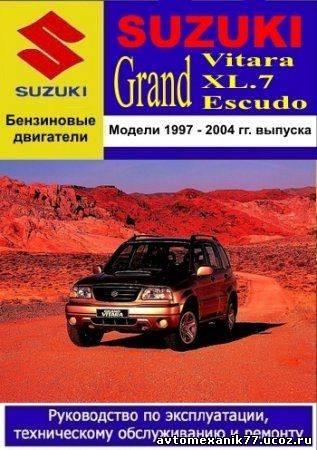 Руководство по ремонту и эксплуатации suzuki grand vitara