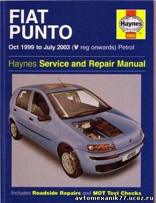 Инструкция по ремонту и обслуживанию Fiat Punto (моделей c бензиновыми двигателями).  Дано детальное описание всех...